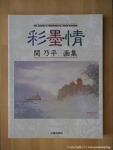 彩墨情 日貿出版社