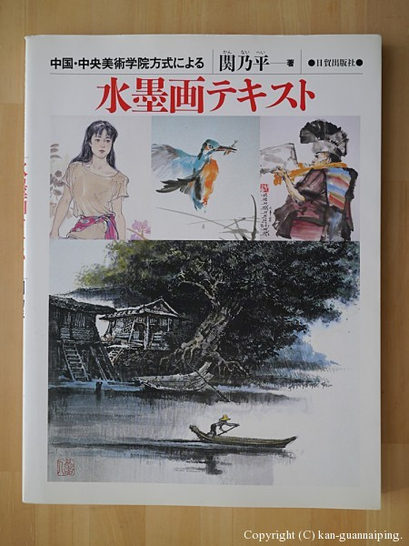 水墨画テキスト 日貿出版社