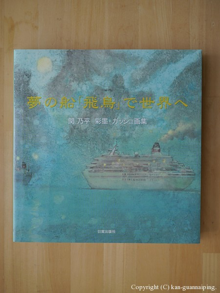 夢の船「飛鳥」で世界へ 日貿出版社