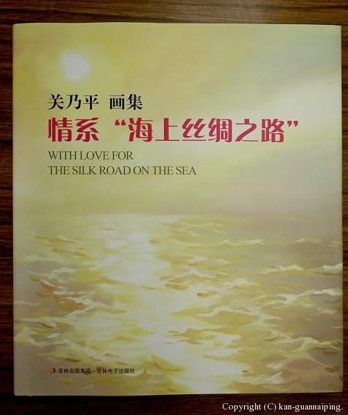 海上絲綢之路(海のシルクロード)吉林電子出版社