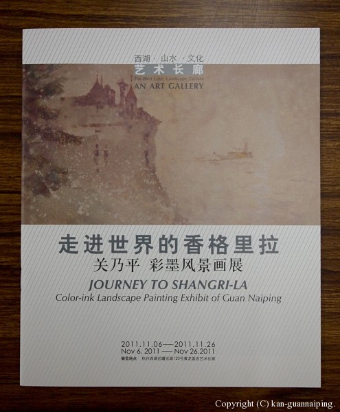 中国杭州黄龍飯店芸術長廊 彩墨風景画展 図録
